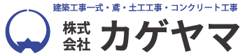 株式会社カゲヤマ